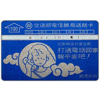 The Phonecard Shop: Girl at phone, blue, 009V, 100 units