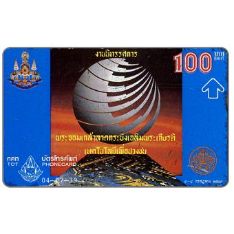 The Phonecard Shop: Lad Krabang K.M.I.T., 100 Baht