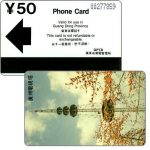 The Phonecard Shop: China, Guang Dong - Telecommunications antenna, first printing, non-slashed zeroes, ¥ 50