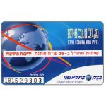 The Phonecard Shop: Israel, Globus - World, paper card, 25 units