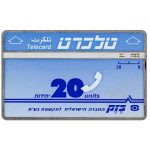 The Phonecard Shop: Israel, Second series, 'Telecard', 20 units