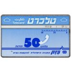 The Phonecard Shop: Israel, Second series, 'Telecard', 50 units