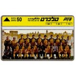 The Phonecard Shop: Beitar Jerusalem Football team, 50 units