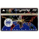 The Phonecard Shop: Israel, 10th Anniversary of Bezeq, 20 units