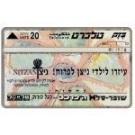 The Phonecard Shop: Israel, Supersol Nitzan, 20 units