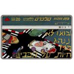 The Phonecard Shop: Israel, Road safety, 20 units