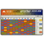 The Phonecard Shop: Israel, Astrological calendar, 20 units