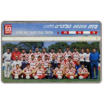 Phonecard for sale: Hapoel Beer, Sheba Football team, 20 units