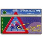 The Phonecard Shop: Israel, Road safety 3/4, Children ahead, 20 units