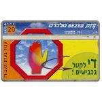 The Phonecard Shop: Israel, Road safety 4/4, Stop before crossing, 20 units