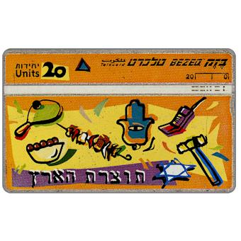 Phonecard for sale: Made in Israel, 20 units