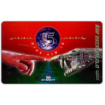 Phonecard for sale: 15th anniversary of Bezeq, 20 units