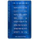 The Phonecard Shop: Israel, The National Anthem, 20 units