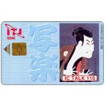 The Phonecard Shop: ITJ, painting, japanese man, 110 units