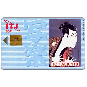 Phonecard for sale: ITJ, painting, japanese man, 110 units