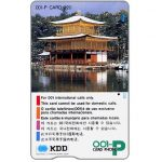 Phonecard for sale: KDD, for 001 International calls only, pagoda, 220 units