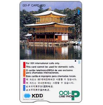 KDD, for 001 International calls only, pagoda, 220 units