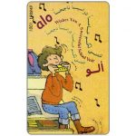 The Phonecard Shop: Jordan, Alo - Back to School, 1JD