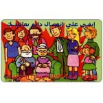 The Phonecard Shop: Jordan, Alo - Keep in touch with your Family, 1JD