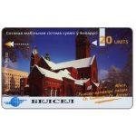 The Phonecard Shop: Belarus, Church 2, russian text, 1CWME, 20 units