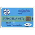 The Phonecard Shop: Ekaterinburg - Tariff Telephone, 100 units