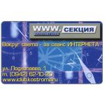 The Phonecard Shop: Kostroma - www.section, Internet Club, 200 units