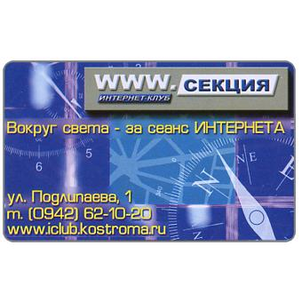 Phonecard for sale: Kostroma - www.section, Internet Club, 200 units