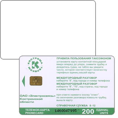 Phonecard for sale: Kostroma - Definitive, white back, 200 units