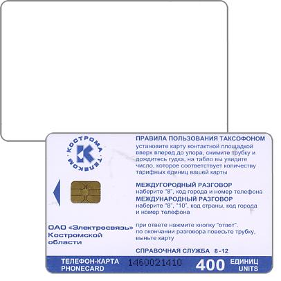 Phonecard for sale: Kostroma - Definitive, white back, 400 units