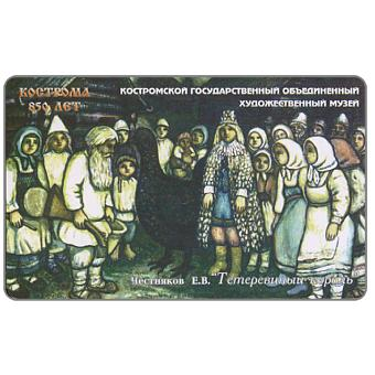 Phonecard for sale: Kostroma - Blackcock's King, XIX sec. painting, 200 units
