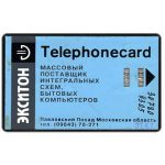 The Phonecard Shop: Moscow, Exiton - Telephonecard, blue, OTK7, 9305 and code handwritten, 30 units