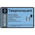 The Phonecard Shop: Moscow, Exiton - Telephonecard, blue, barred by a blue handwritten line, 30 units