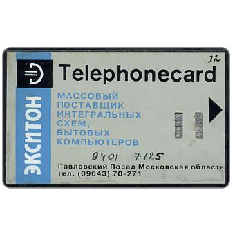 Phonecard for sale: Moscow, Exiton - Telephonecard, grey, handwritten 9401 and value, 32 units