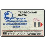 The Phonecard Shop: Moscow, MMT - White, handwritten 9404 and value, 10 units