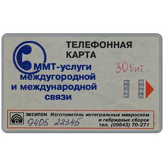 Phonecard for sale: Moscow, MMT - Grey, handwritten 9405 and value, 30 units