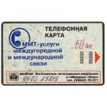 The Phonecard Shop: Moscow, MMT - White, handwritten 9403 and value, 60 units