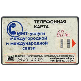 Phonecard for sale: Moscow, MMT - White, handwritten 9403 and value, 60 units