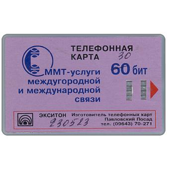 Phonecard for sale: Moscow, MMT - Violet, bold wordings, 30 units over 60