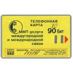 The Phonecard Shop: Moscow, MMT - Yellow, bold wordings, 30 units over 90