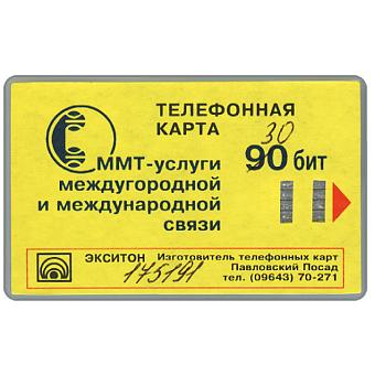 Phonecard for sale: Moscow, MMT - Yellow, bold wordings, 30 units over 90