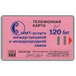 The Phonecard Shop: Moscow, MMT - Pink, bold wordings, 30 units over 120