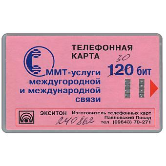 Phonecard for sale: Moscow, MMT - Pink, bold wordings, 30 units over 120