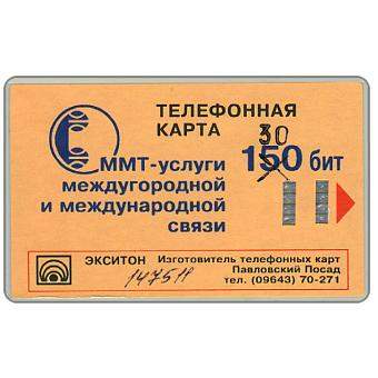 Phonecard for sale: Moscow, MMT - Orange, bold wordings, 30 units over 150