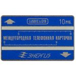 The Phonecard Shop: Moscow, MMT - Energy, 103G, 10 roubles