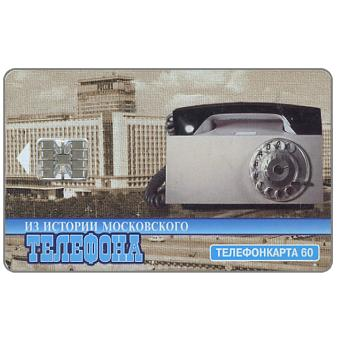 Phonecard for sale: Moscow, MGTS - Old phone, 1970, 60 units