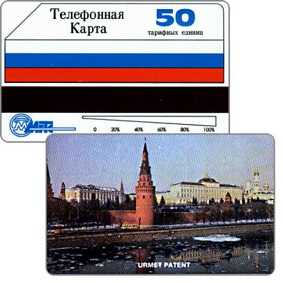 Phonecard for sale: Moscow, MGTS - Kremlin Tower, light blue strip, glossy, 50 units