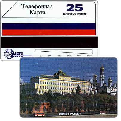 Phonecard for sale: Moscow, MGTS - Kremlin, test card with dark blue strip and matt printing, 25 units