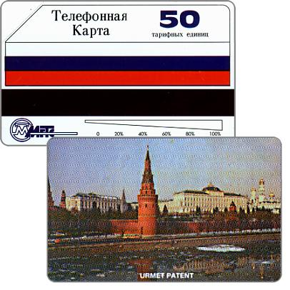 Phonecard for sale: Moscow, MGTS - Kremlin Tower, test card with dark blue strip and matt printing, 50 units