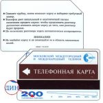 The Phonecard Shop: Moscow, MMT - Calling instructions, 200 units