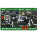 The Phonecard Shop: St.Petersburg, SPT - Smolny Cathedral, 50 units